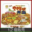 マルちゃん やきそば弁当(132g) ×12個 送料無料