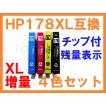 HP178 XL 増量互換インク 4色セット  新機種対応 ICチップ付 残量表示 Photosmart 5510 5520 5521 6510 6520 6521 B109A C5380 C6380 D5460 B209A B210a