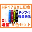 HP178 XL 増量互換インク 4色セット  新機種対応 ICチップ付 残量表示 Photosmart C309G C310c C309a B109N B110a Desk Jet 3070A 3520 Officejet 4620