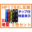 HP178 XL 増量互換インク 5色セット  新機種対応 ICチップ付 残量表示 Photosmart C5380 C6380 D5460 C309a C309G C310c