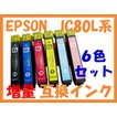 IC80L 増量互換インク 6色セット IC6CL80 ICBK80L ICC80L ICM80L ICY80L ICLC80L ICLM80L エプソン用 EP-808AW 808AB 707A 777A 807AB 807AR 807AW 907F 977A3