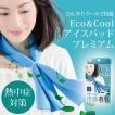 Eco&Coolアイスパッドプレミアム ブルー UV・紫外線対策  母の日 誕生日 ギフト