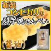 炭手焼せんべい 醤油 新潟 コシヒカリ 煎餅 米 お取り寄せ ギフト