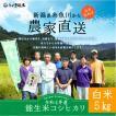 米 お米 新潟 コシヒカリ 10kg 5kg×2 白米 精米 農家直送 令和2年産 糸魚川 能生米 送料無料