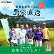 米 お米 新潟 コシヒカリ 30kg 玄米 農家直送 令和2年産 糸魚川 能生米 送料無料 精米サービス 白米 小分け