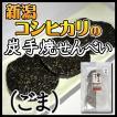 炭手焼せんべい 胡麻 新潟 コシヒカリ 煎餅 米 お取り寄せ ギフト