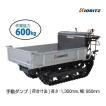 共立 クローラ運搬車 NKCG130-V 運搬車/運搬/クローラ/クローラー/ミドルクラス/手動ダンプ/600kg/3方開き