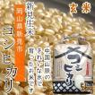 新見庄米 コシヒカリ 5kg 【玄米】
