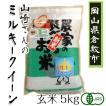 山崎さんの有機JAS認定のお米 ミルキークイーン 5kg【玄米】