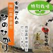ファーム安井 特別栽培 兄弟米 ヒノヒカリ 10kg