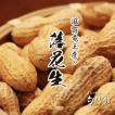 落花生(生)殻付き(滋賀県竜王町産)1kg ピーナッツ【旬縁館】レコズファーム