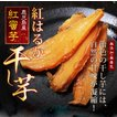 干し芋 ほしいも  (150g) 奈良で作っています。