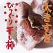 ワケアリびっぐり干し柿 干柿 ほしがき ドライフルーツ 350g×1袋(クール便)