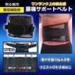 腰ベルト 腰痛ベルト サポーター 骨盤 腰痛 サポート...