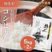 新米!白米10kg コシヒカリ「ブナの水」 野沢温泉村産 減農薬・有機肥料
