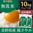 30年産 白米10kg(5kg×2) 長野県産風さやか 一等 高橋義三 お米 送料無料(沖縄を除く)