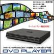リージョンフリー・CD&DVD&USB録音対応・3WAY・DVDプレーヤー