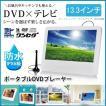 防水13型フルセグTV付・ポータブルDVDプレーヤー(IT-13MDF1-IP)
