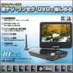 9型・フルセグ/ワンセグTV搭載・ポータブルDVDプレーヤー(EB-F900K)