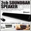 テレビ/スマホ/タブレット対応・2chサウンドバースピーカー(FL-SB200)