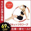 マグネットフラフープ ( 中級者用 )「 フラフープ ダイエット エクササイズ 組み立て式 シェイプアップ 」◆