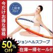 パッションヘルスフープ 「 フラフープ ダイエット エクササイズ 組み立て式 シェイプアップ 」◆