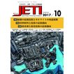 月刊JETI ジェティ 2017年10月号
