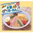 お米冷‐メン12食分
