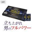 送料無料 マカエンペラー 1箱(90粒/約15〜30日分) マカ×クラチャイダム×シトルリンの強力パワーで活力を取り戻す 男性向けサプリメント