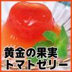 清涼感満点!黄金の果実トマトゼリー