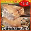 金沢産の焼き魚4種類セット(全12切れ)