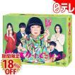 「俺のスカート、どこ行った?」 DVD-BOX(日本テレ...