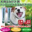 犬用はみがき剤ドッグハピネスはみがきプロ2本セット ペット用品 犬用品 デンタルケア用品 歯磨き粉 歯磨きジェル 口臭ケア ジェル 口臭対策