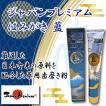 ジャパンプレミアムはみがき藍60g 医薬部外品 歯磨き粉 ホワイトニング 歯周病 研磨剤なし フッ素なし 口臭 歯みがき粉