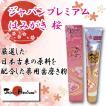 ジャパンプレミアムはみがき桜60g 医薬部外品 歯磨き粉 ホワイトニング 歯周病 研磨剤なし フッ素なし 口臭 歯みがき粉