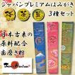 ジャパンプレミアムはみがき桜茶藍3種セット 医薬部外品 歯磨き粉 ホワイトニング 歯周病 研磨剤なし フッ素なし 口臭 歯みがき粉