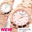 腕時計/アレサンドラオーラ 人気 ダイヤとシェル ALESSANDRA OLLA/レディース腕時計/女性用腕時計/AO-910 即納
