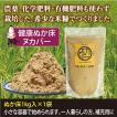 ぬか床ヌカバー1袋(1kg) ☆無農薬・無肥料栽培の希少な米ぬかでつくりました