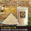 たしぬかヌカジー1袋(430g)☆無農薬・無肥料栽培の希少な米ぬかでつくりました