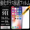iPhone 液晶 保護フィルム 9H 保護 ガラスフィルム 硬度 透過立 強化ガラス 飛散防止 高品質 GLASS