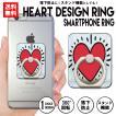 スマホリング 全機種対応 iPhone Galaxy Xperia AQUOSPHONE 落下防止 ハート HEART 可愛い オシャレ トレンド 人気