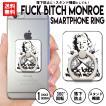 スマホリング 全機種対応 iPhone Galaxy Xperia AQUOSPHONE 落下防止 マリリンモンロー Marilyn Monroe タトゥー FUCK BITCH パロディ 海外 女優