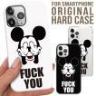 全機種対応 iPhone11 11pro Galaxy Xperia AQUOSPHONE FUCK YOU マウス ファック ネズミッキー ユニーク パロディ おしゃれ トレンド