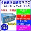 アレルキャッチャーマスク 強力ブロック4層構造     【日本製】 レギュラーサイズ(L) 30枚入