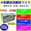 アレルキャッチャーマスク 強力ブロック4層構造     【日本製】 スモールサイズ(M) 30枚入