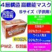 アレルキャッチャーマスク  強力ブロック4層構造      【日本製】 キッズサイズ(S) 30枚入