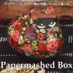 小物入れ アジアン雑貨 蓋付き ボックス ペーパーマッシュ お座りネコ M 箱 収納 卓上 ペーパーマッシュ 紙細工 ハンドメイド オリエンタル エスニック