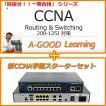 新CCNA学習スターターセット+「目指せ!!一発合格」CCNA(200-125J)イーラーニング