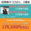 ICND1(CCENT)、ICND2(CCNA) 集中講座(浜松・名古屋会場)