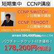 CCNP SWITCH・THOOT 2日間集中講座(浜松・名古屋会場)